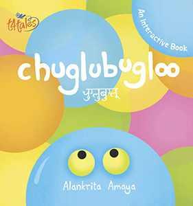 Chuglubugloo (Hindi Edition)